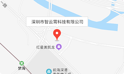 深圳市智云霄科技有限公司